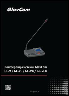 Презентация конференц-систем GlavCom GC-V